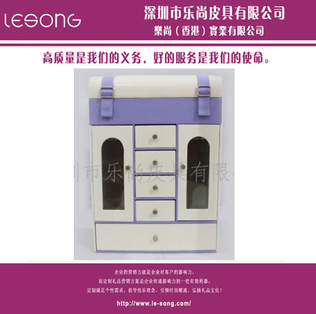 LS1105首饰盒
