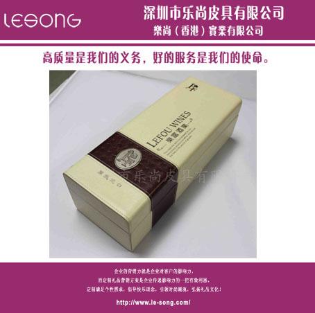 LS1299红酒盒