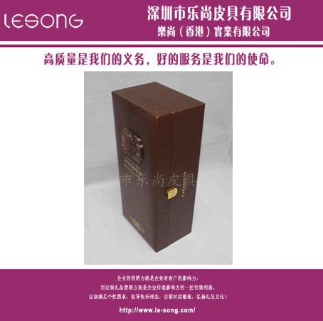 LS1304红酒盒
