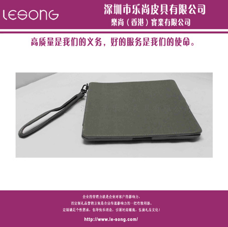 LS1388高级平板电脑皮套