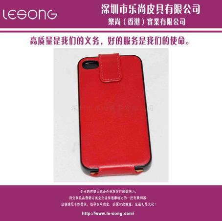 LS1396高级手机皮套