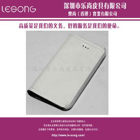 LS1397高级手机皮套