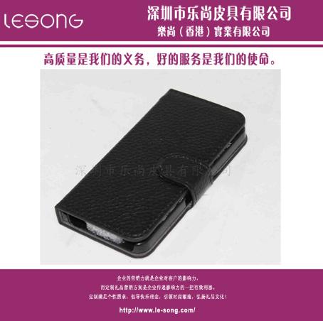 LS1399高级手机皮套