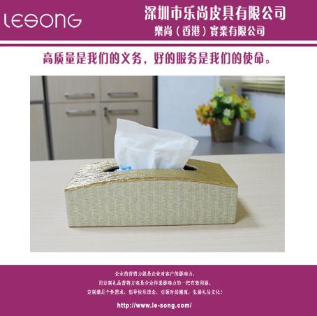 LS1011纸巾盒