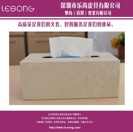 LS1012纸巾盒