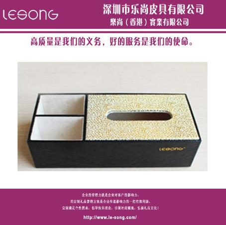 LS1008多功能纸巾盒时髦抽纸盒