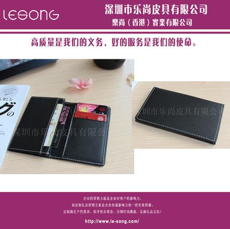 LS1071高级钱包